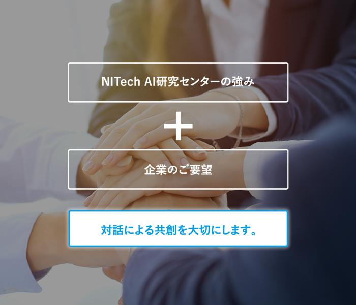 Nitech AI Centerコラボレーション